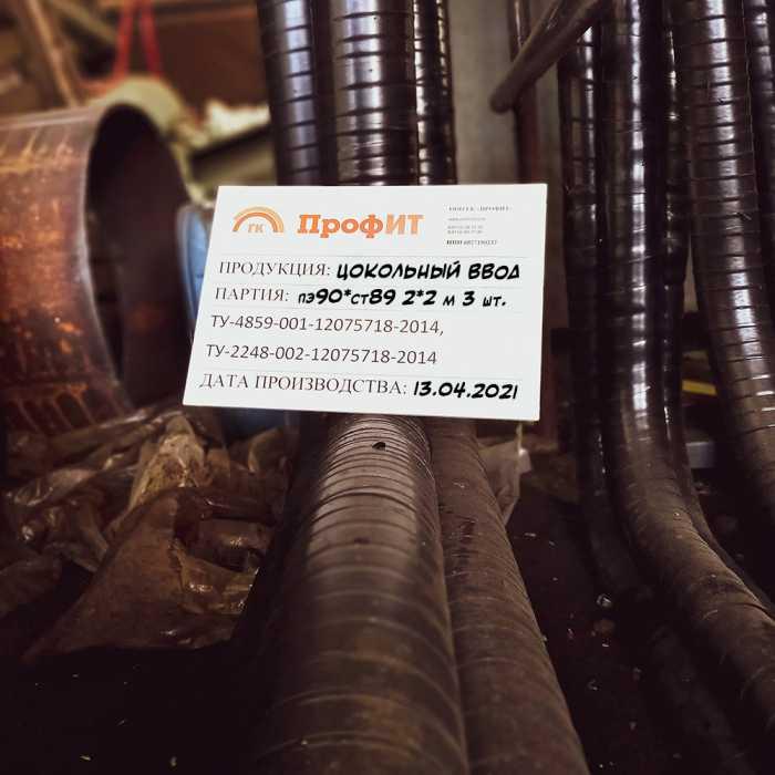 «Г-образный» цокольный ввод газовый ПЭ100 90*ст89 SDR11 2*2 м