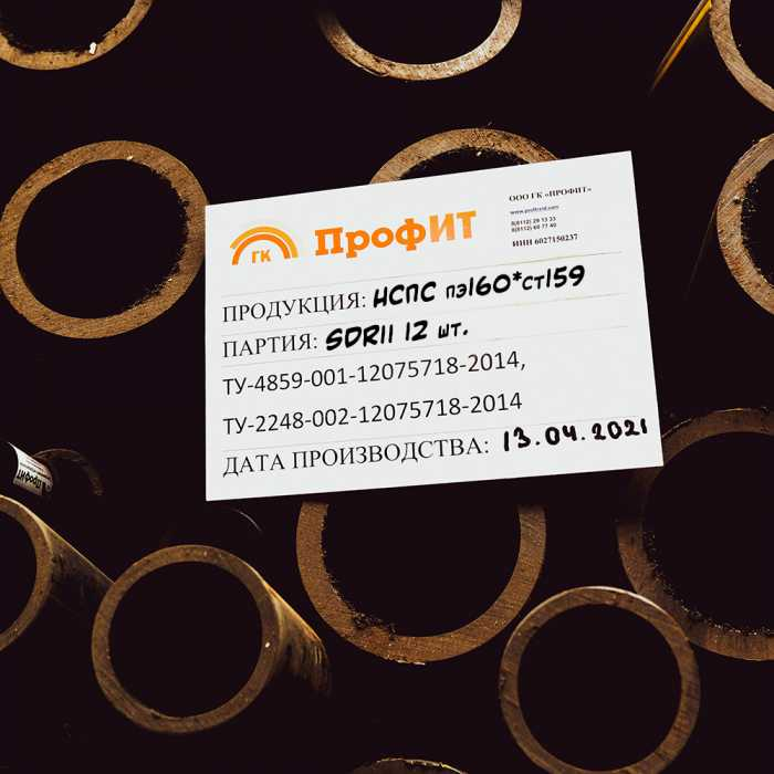 Неразъемное соединение НСПС пэ160*ст159 SDR11 (для газа)