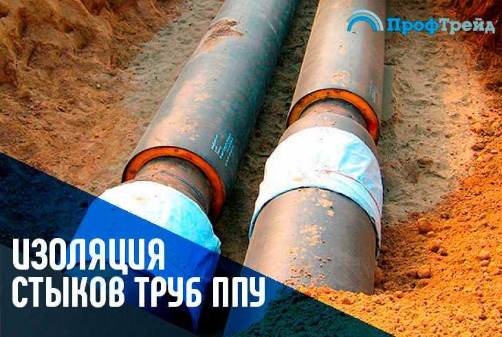 Изоляция стыков труб ППУ: основные типы изоляции