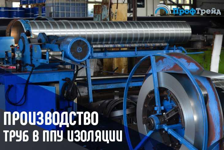 Производство труб в ППУ изоляции