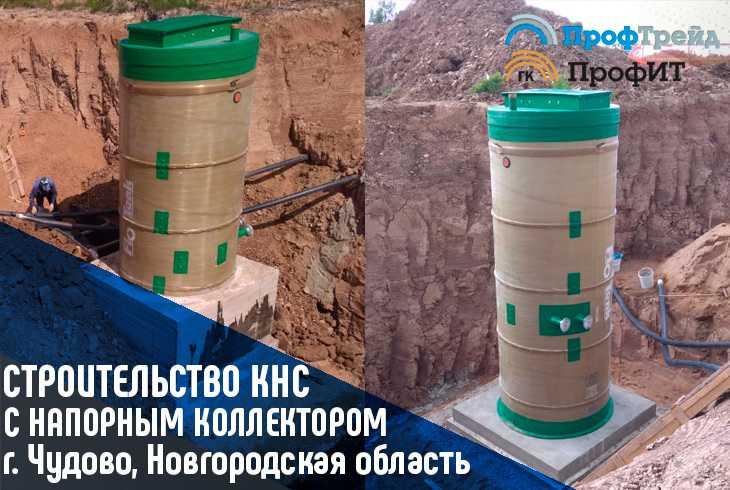 Строительство КНС с напорным коллектором в г. Чудово, Новгородская область