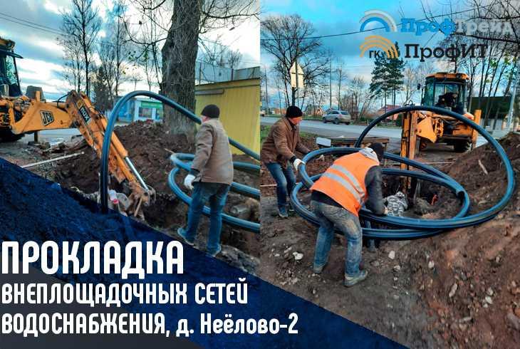Прокладка внеплощадочных сетей водоснабжения методом ГНБ в д. Неёлово-2, Псковская область